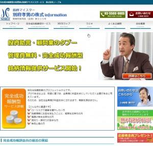 別府孝男の株式会社ノーブル