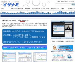 株システムトレードソフト-イザナミ