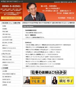 株式投資/早見雄二郎の特ダネ株式ニュース:メディック投資顧問株式会社