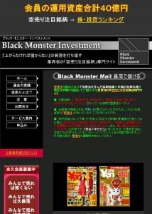 ブラックモンスターインベストメント