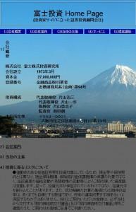 富士投資HomePage