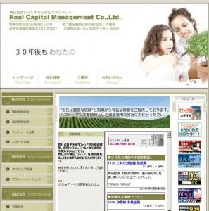 適格機関投資家等特例業務をサポート|投資顧問【リアルキャピタルマネジメント】