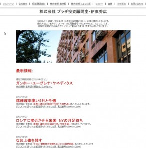 FX・日経225先物・オプション取引:株式会社プラザ投資顧問室