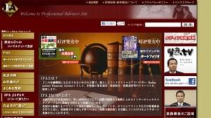 IFA JAPAN(アイエフエージャパン)