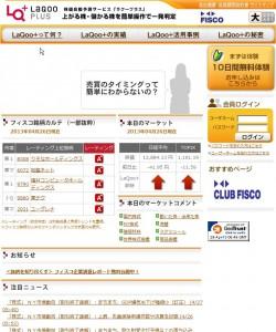 LaQoo+(ラクープラス)