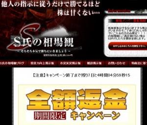 S氏の相場観(樹商事株式会社)