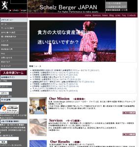 Schelz Berger JAPAN(シュルツ ベルガージャパン)