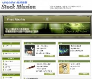Stock Mission(ストックミッション)
