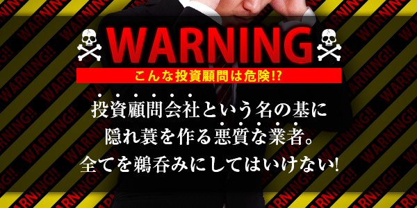 WARNING!!こんな投資顧問は危険!?