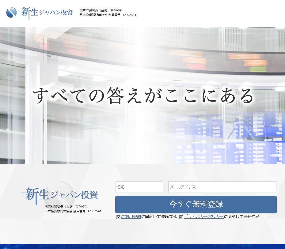 新生ジャパン投資