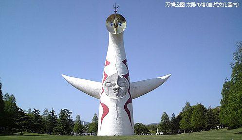 大阪万博のイメージ画像