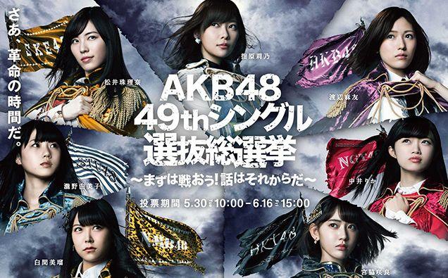 AKB48総選挙のイメージ画像