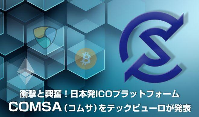 COMSA(コムサ)のイメージ画像