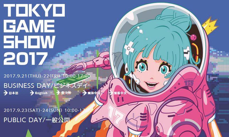 東京ゲームショウ2017のイメージ画像