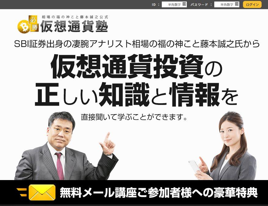 藤本誠之の必勝仮想通貨塾のイメージ画像