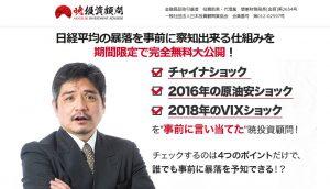暁投資顧問のイメージ画像