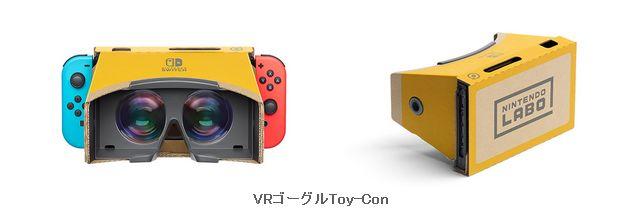 ニンテンドーラボ VRキットのイメージ画像