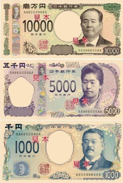 2024年発行予定の新紙幣イメージ画像
